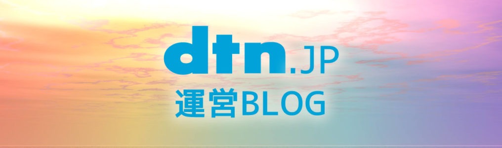 dtn.jp運営ブログの記事タイトル用イメージ