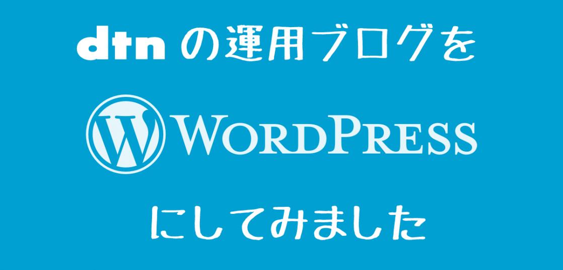 ブログCMSをWordPressに変更しました