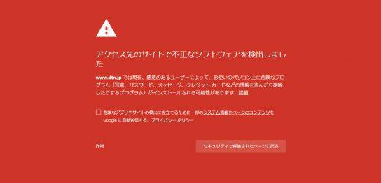 Google Search Consoleで危険なサイトとされるとサイトアクセス時に真っ赤な警告が出る
