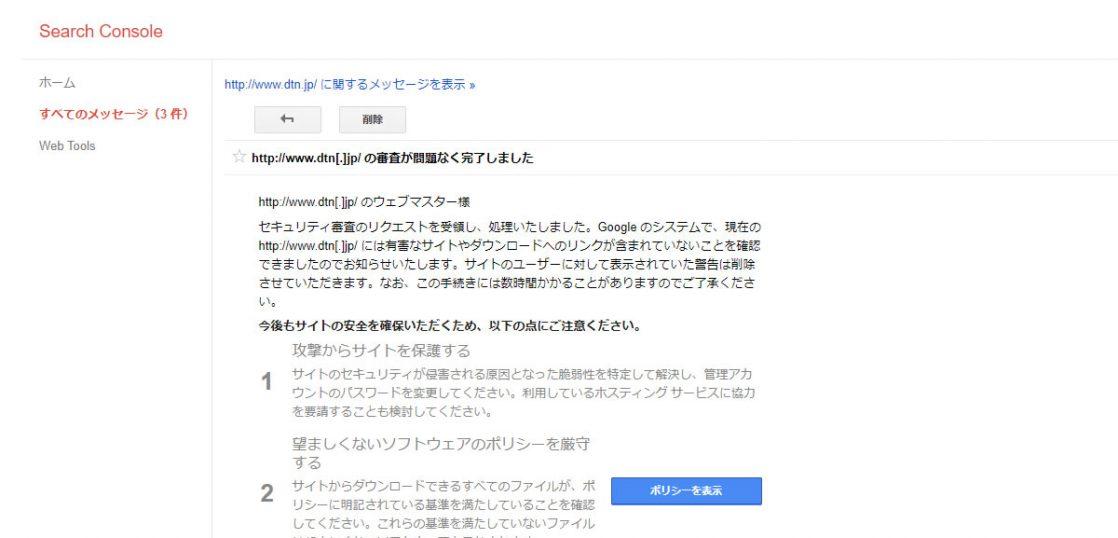 Google Search Consoleで再審査終了