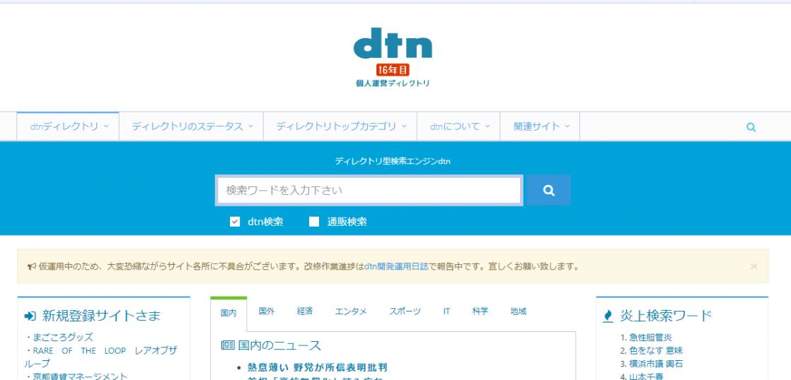リニュアル版ディレクトリ型検索エンジンdtnサイトイメージ