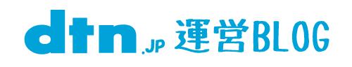 dtn.jp運営ブログ