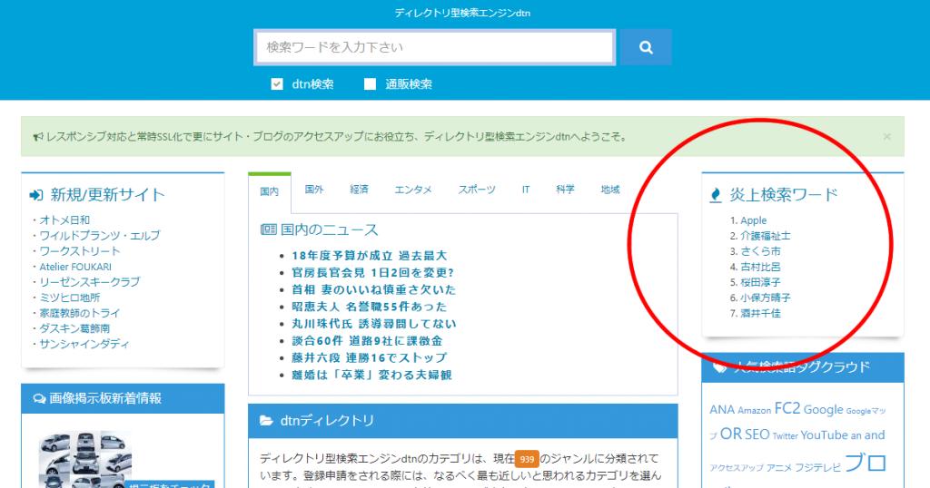 ディレクトリ型検索エンジンdtnのトップページのトレンドワードリスト