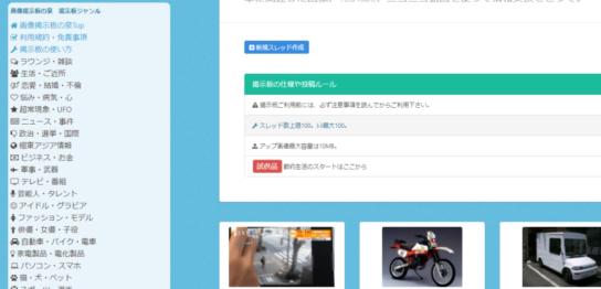 画像掲示板の泉のサイトイメージ