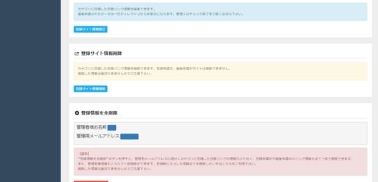 ディレクトリ型検索エンジンdtnの登録情報編集画面