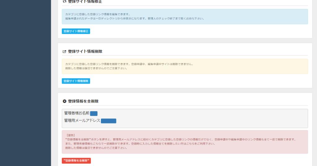 ディレクトリ型検索エンジンの新しい登録サイト情報編集画面