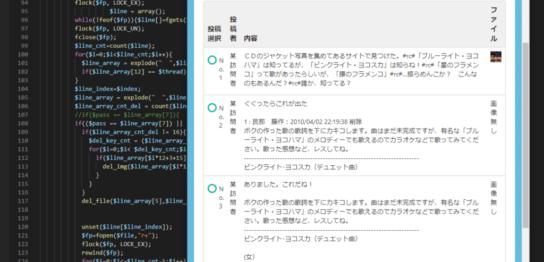 画像掲示板の泉で投稿削除プログラムを修正