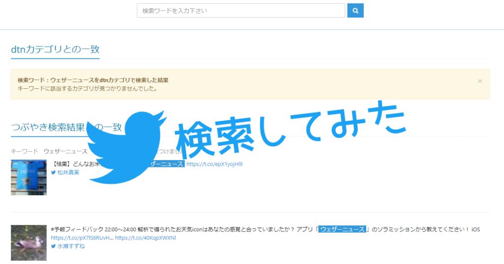 dtn.jpの検索結果にツイート検索機能をつけてみた