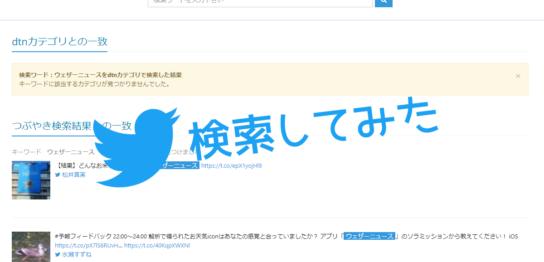 Twitter APIでツイートを検索してみた