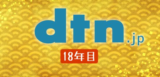 dtn.jpは18年目のドメインとなりました