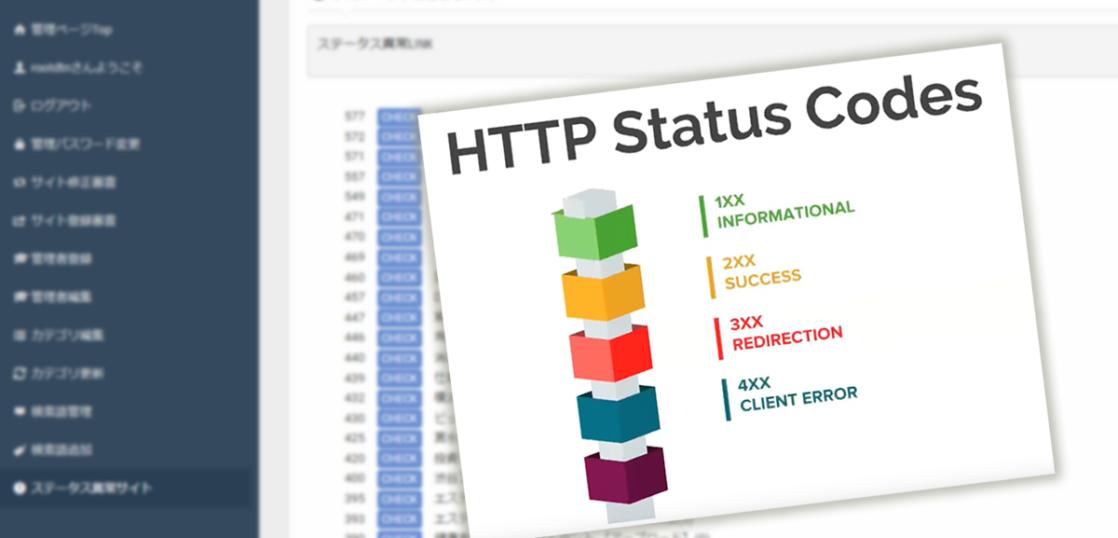 PHPでリンク先のHTTPステータスコードを取得するリンク切れチェッカー