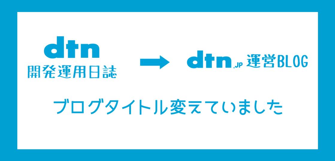 ブログタイトルをdtn.jp運営ブログに変更しました