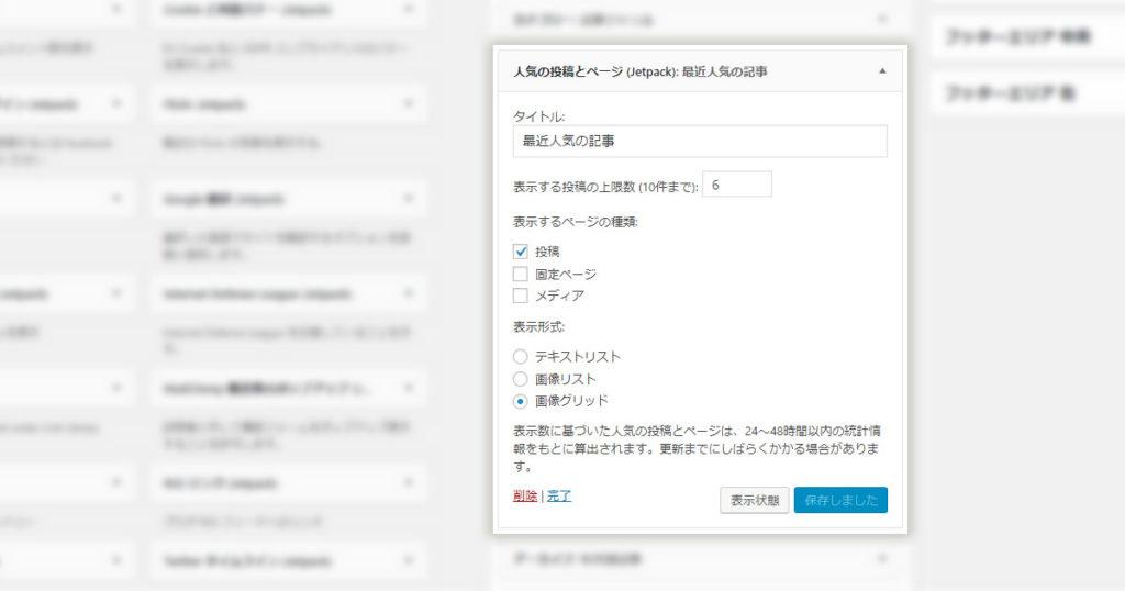 人気の投稿とページ(JetPack)がウィジットに表示される