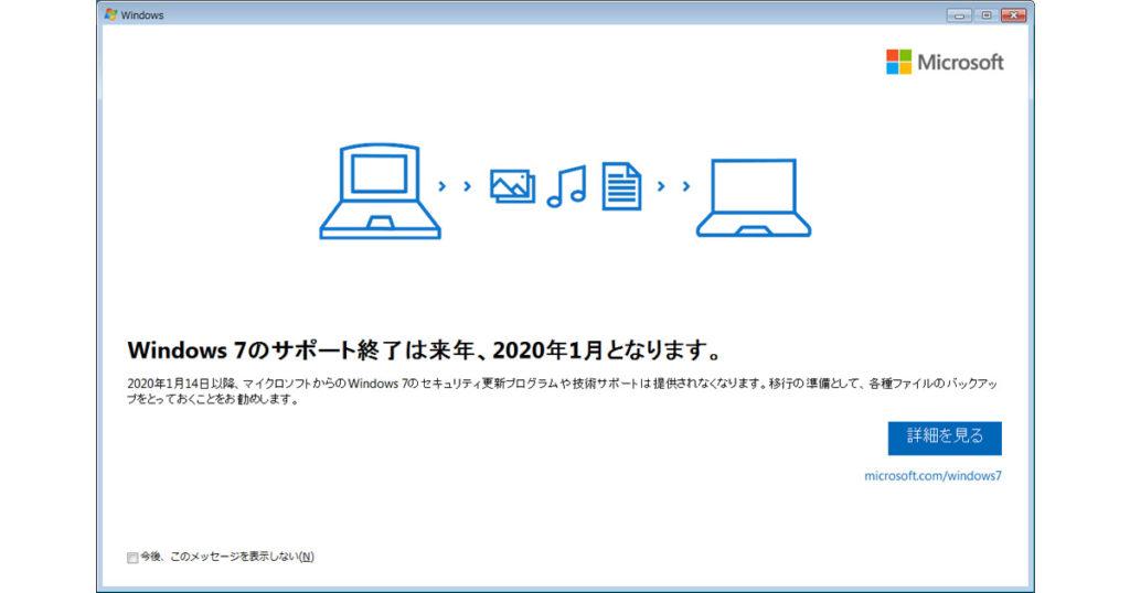 windows7サポート終了のお知らせポップアップ