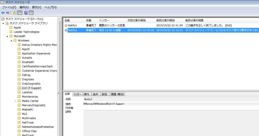 タスクスケジューラで設定されたサービス名End of support