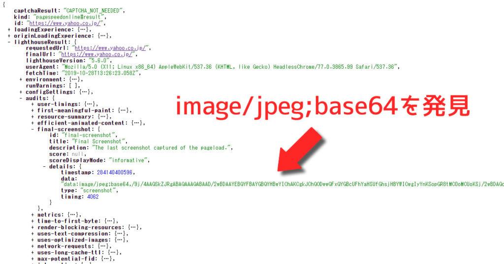 PageSpeed Insights APIのjsonレスポンスにimage情報が存在しました