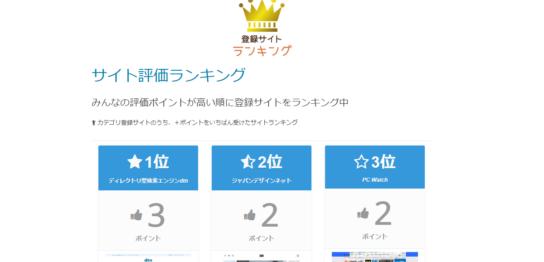 dtn.jpのランキングにGoogleのPagespeed APIを使ったサイトサムネイル画像を表示