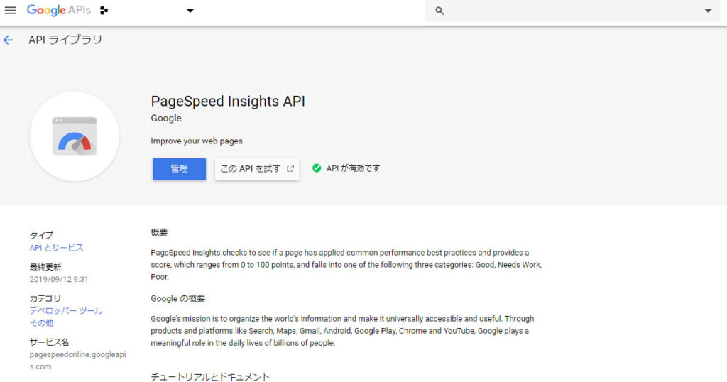 PageSpeed Insights APIを有効化する
