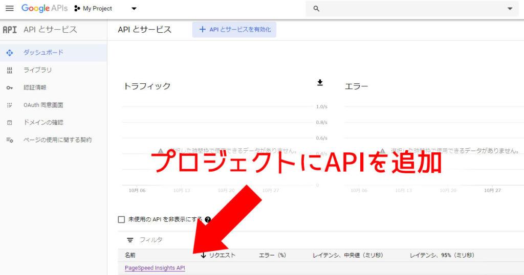 Google APIのプロジェクトにPageSpeed Insights APIを追加する
