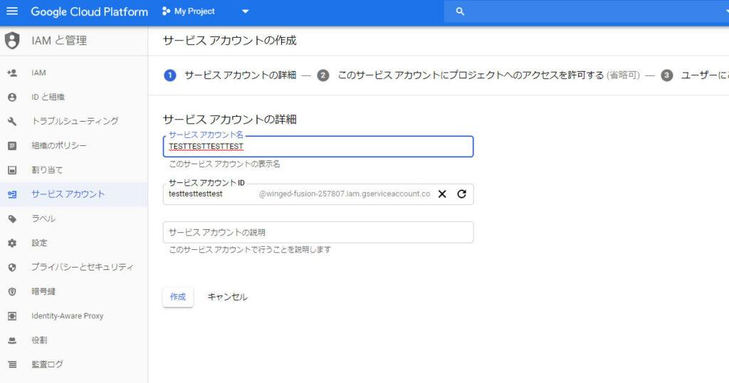 らOAuthの認証情報作成をせず、サービスアカウントでAPIキーだけ取得