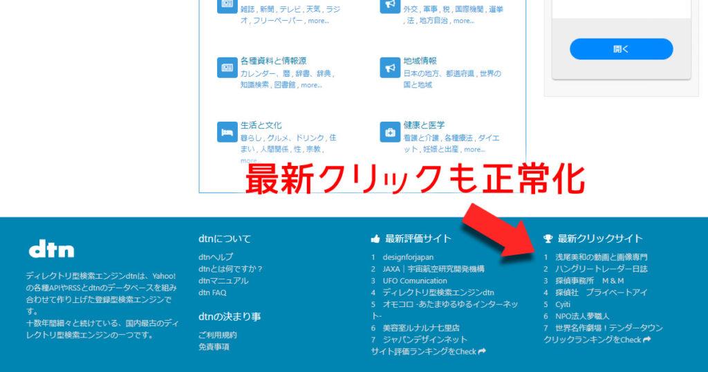 dtn.jpトップページ下部にある最新クリックサイトのデータも正常になる