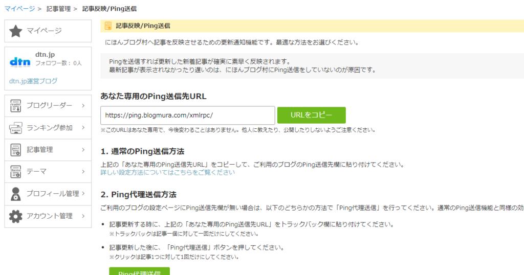 にほんブログ村の管理画面であなた専用のPing送信先URL