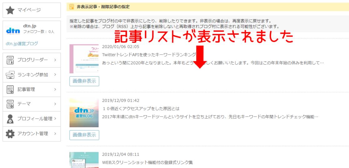にほんブログ村のPing送信で記事リストが表示される