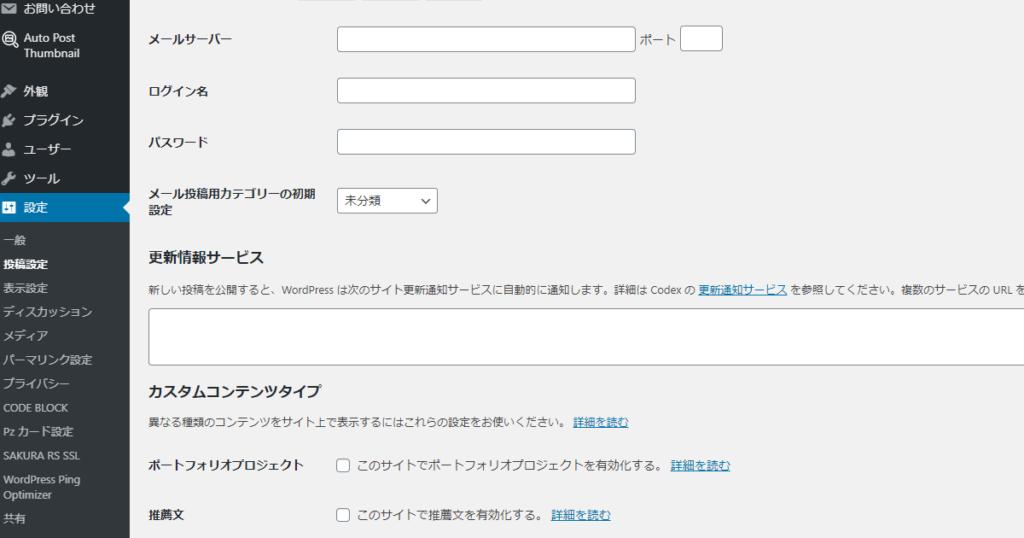 Ping送信設定はWordPressの設定にある更新情報サービス