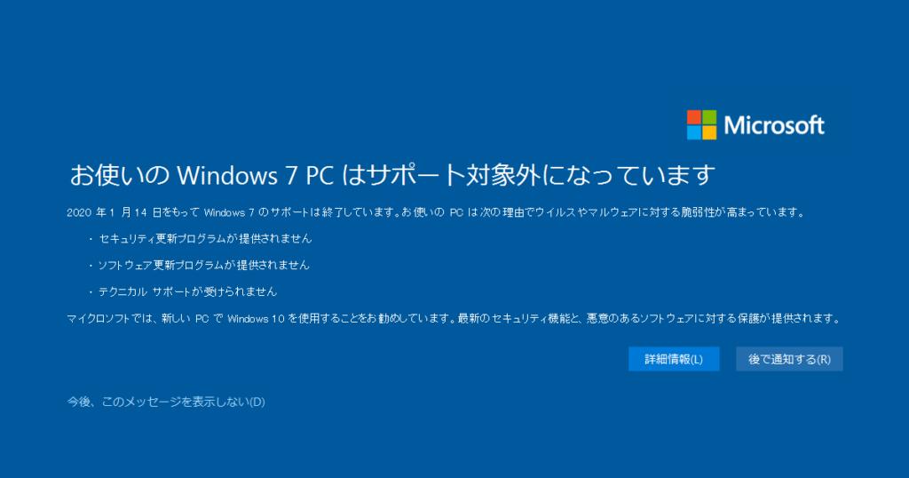 2020年1月15日の全画面版windows7サポート終了のお知らせ