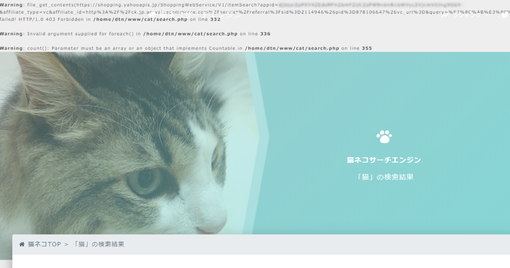 猫ネコサーチエンジンの検索結果にプログラムエラーが表示される