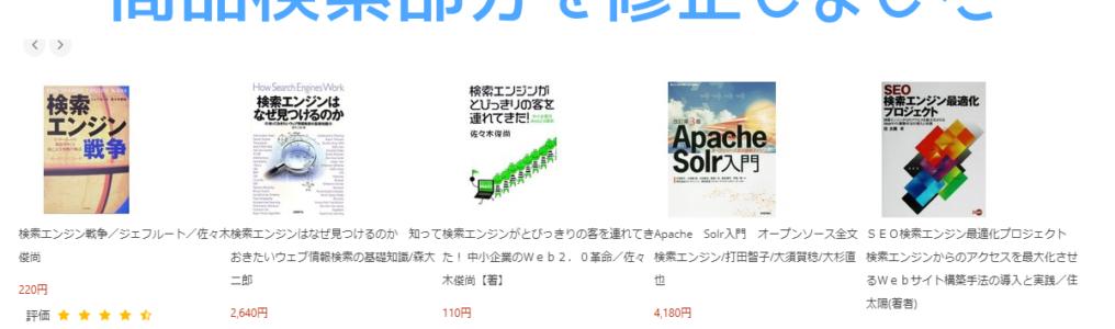 新しいYahoo商品検索APIの仕様にプログラムを修正
