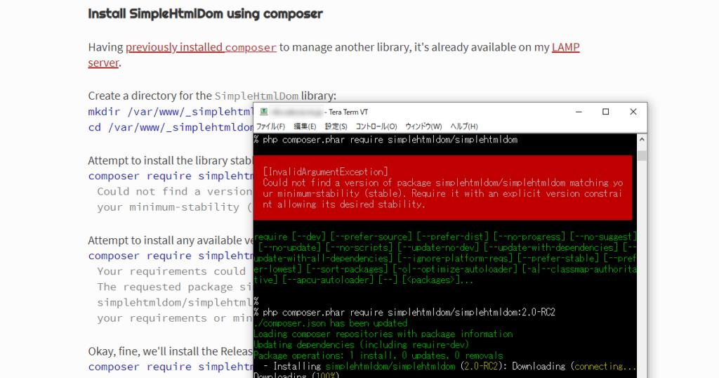 composerを使ったSimple HTML DOM Parserの設定