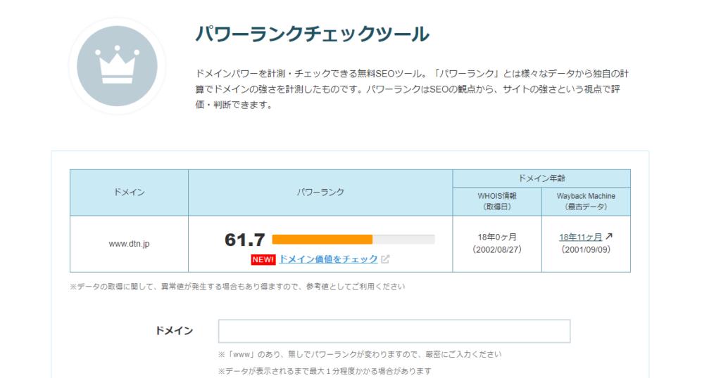 19年目のドメインdtn.jpのドメインパワーは61.7