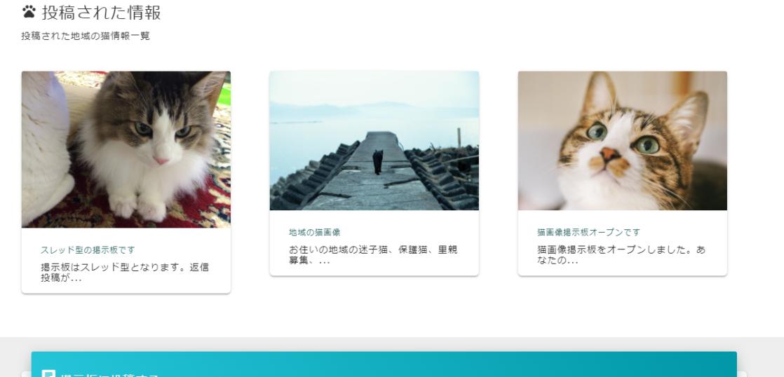 猫ネコサーチに設置した画像掲示板