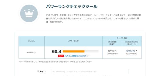 ドメインパワーチェックツールでdtn.jpは60.4