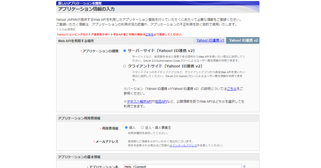 Yahooデベロッパーネットワークのアプリケーション登録