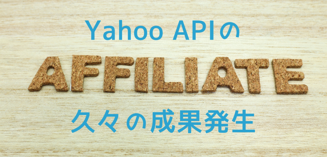 Yahoo APIのアフィリエイトで成果が発生した
