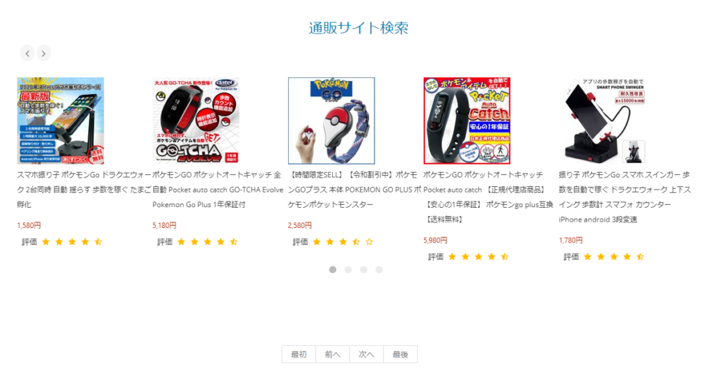 dtnjpの検索につけたYahooショッピングAPIを使った検索連動広告