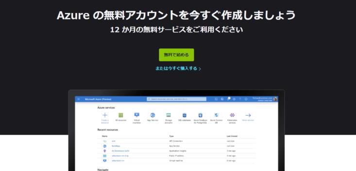 Bing News Search APIのサービスサイトトップイメージ