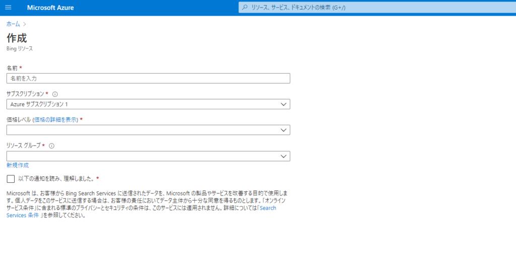 Bing Search API v7 を無料のをF1サブスクリプションで利用する