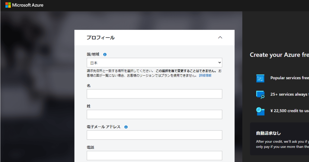 Bing News Search API利用にあたっての個人情報登録画面