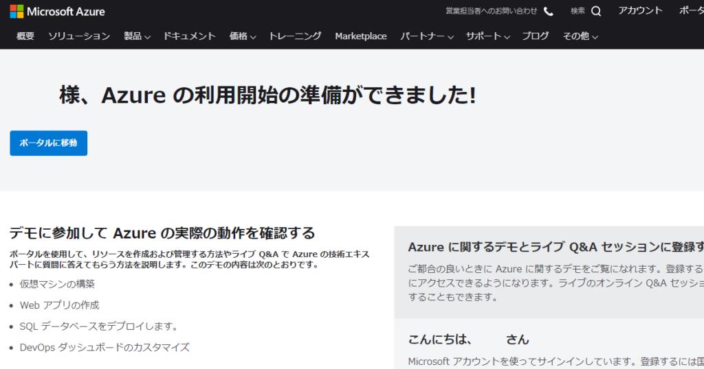 Bing News Search API利用に必要なAzureアカウント作成完了