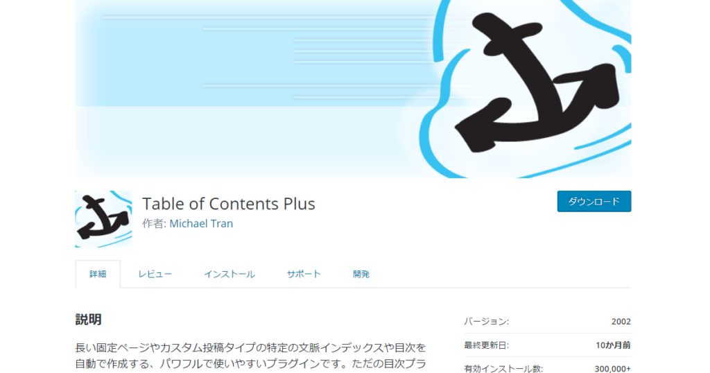 WordPressプラグインのTable of Contents Plus