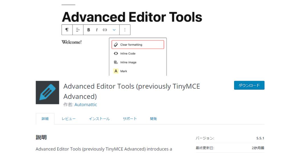 WordPressプラグインのAdvanced Editor Tools