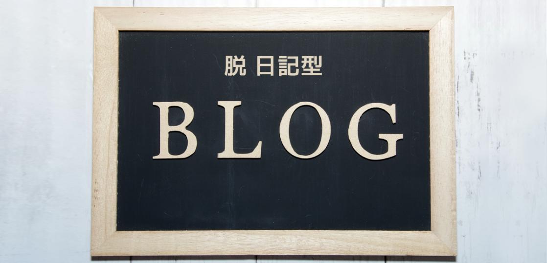 日記型記事だったブログをテーマ型記事にした