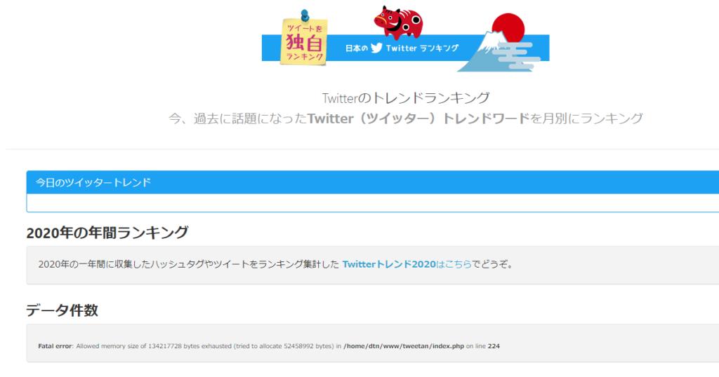 TwitterトレンドランキングサイトでPHPのメモリ不足エラーが表示されている