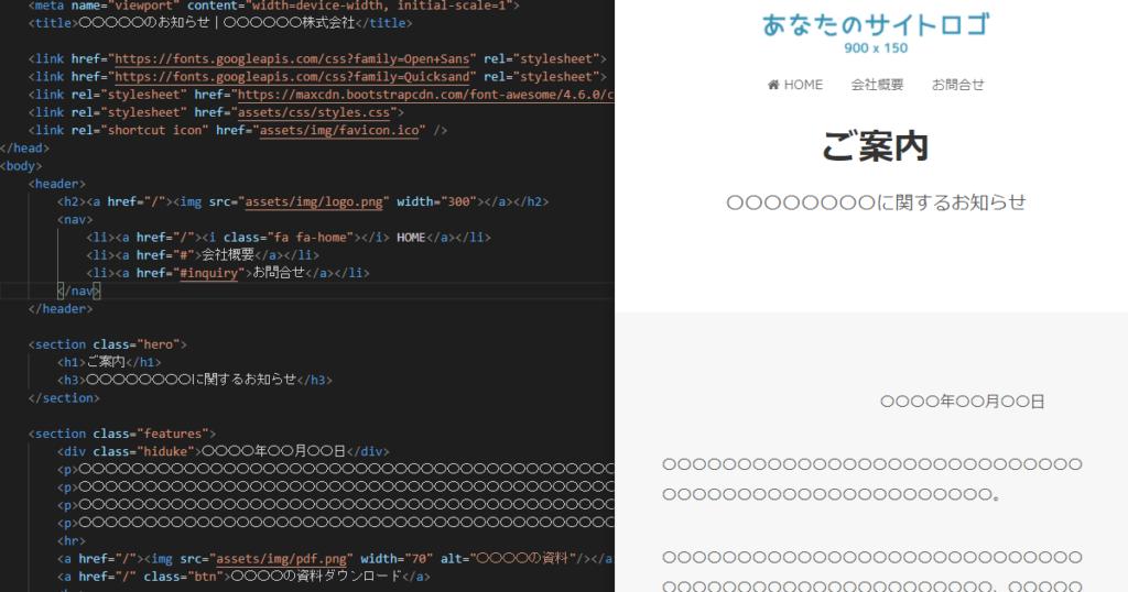 HTML・CSSもとてもシンプルなお知らせページ用HTMLテンプレート
