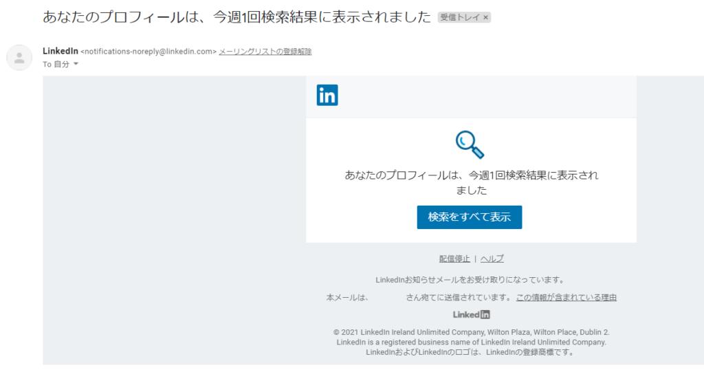 LinkedInからのプロフィール閲覧があったというお知らせ