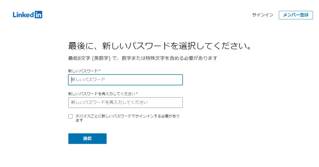 Linkedinのパスワードリセット画面