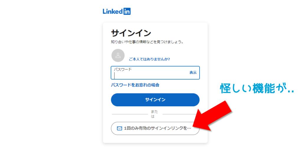 Linkedin1回のみ有効のサインインリンク